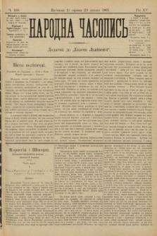 Народна Часопись : додаток до Ґазети Львівскої. 1905, ч.168