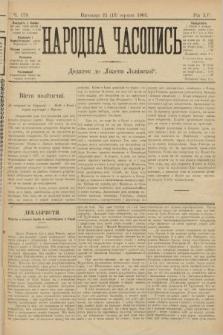 Народна Часопись : додаток до Ґазети Львівскої. 1905, ч.179