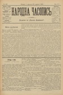 Народна Часопись : додаток до Ґазети Львівскої. 1905, ч.187