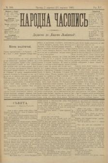 Народна Часопись : додаток до Ґазети Львівскої. 1905, ч.189
