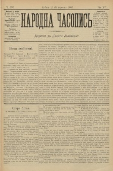 Народна Часопись : додаток до Ґазети Львівскої. 1905, ч.197