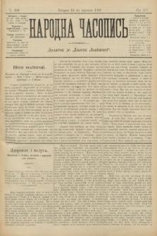 Народна Часопись : додаток до Ґазети Львівскої. 1905, ч.199
