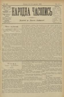 Народна Часопись : додаток до Ґазети Львівскої. 1905, ч.203