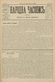 Народна Часопись : додаток до Ґазети Львівскої. 1905, ч.205