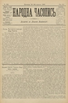 Народна Часопись : додаток до Ґазети Львівскої. 1905, ч.206