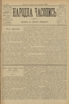 Народна Часопись : додаток до Ґазети Львівскої. 1905, ч.208