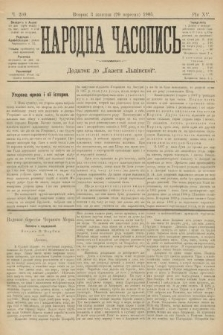 Народна Часопись : додаток до Ґазети Львівскої. 1905, ч.209