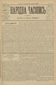 Народна Часопись : додаток до Ґазети Львівскої. 1905, ч.213
