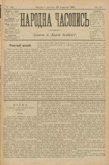 Народна Часопись : додаток до Ґазети Львівскої. 1905, ч.214