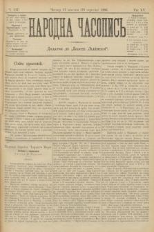 Народна Часопись : додаток до Ґазети Львівскої. 1905, ч.217