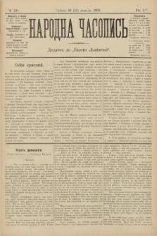Народна Часопись : додаток до Ґазети Львівскої. 1905, ч.231