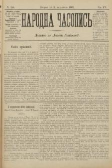 Народна Часопись : додаток до Ґазети Львівскої. 1905, ч.244