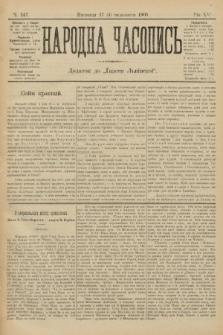 Народна Часопись : додаток до Ґазети Львівскої. 1905, ч.247