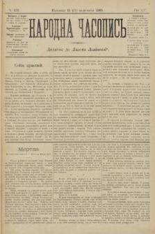 Народна Часопись : додаток до Ґазети Львівскої. 1905, ч.252