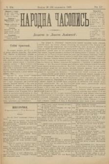 Народна Часопись : додаток до Ґазети Львівскої. 1905, ч.254