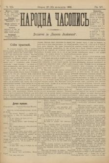 Народна Часопись : додаток до Ґазети Львівскої. 1905, ч.255