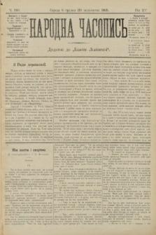 Народна Часопись : додаток до Ґазети Львівскої. 1905, ч.260