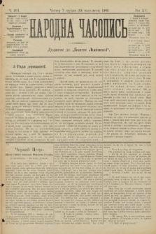 Народна Часопись : додаток до Ґазети Львівскої. 1905, ч.261