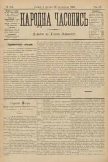 Народна Часопись : додаток до Ґазети Львівскої. 1905, ч.263