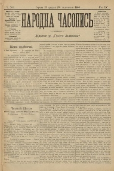 Народна Часопись : додаток до Ґазети Львівскої. 1905, ч.266