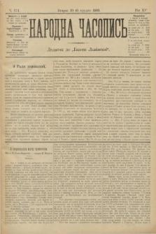 Народна Часопись : додаток до Ґазети Львівскої. 1905, ч.271