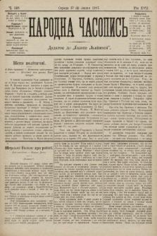 Народна Часопись : додаток до Ґазети Львівскої. 1907, ч.148