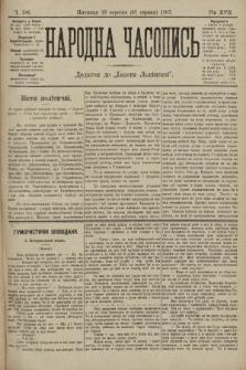 Народна Часопись : додаток до Ґазети Львівскої. 1907, ч.196
