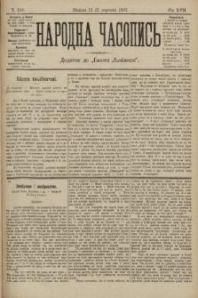 Народна Часопись : додаток до Ґазети Львівскої. 1907, ч.198