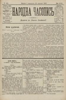 Народна Часопись : додаток до Ґазети Львівскої. 1907, ч.238