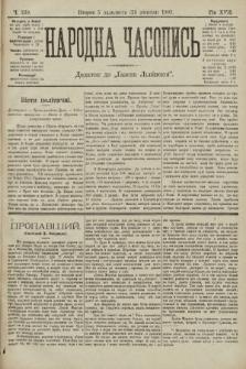 Народна Часопись : додаток до Ґазети Львівскої. 1907, ч.239