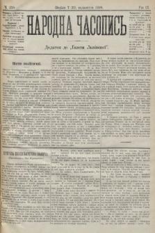 Народна Часопись : додаток до Ґазети Львівскої. 1899, ч.250