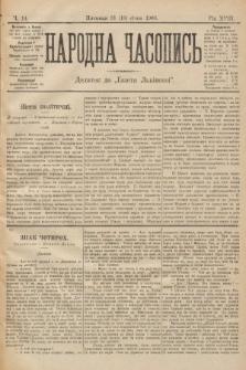 Народна Часопись : додаток до Ґазети Львівскої. 1899, ч.14