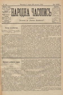 Народна Часопись : додаток до Ґазети Львівскої. 1899, ч.42