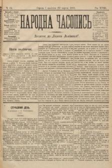 Народна Часопись : додаток до Ґазети Львівскої. 1899, ч.64