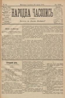 Народна Часопись : додаток до Ґазети Львівскої. 1899, ч.66