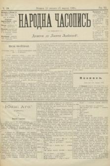 Народна Часопись : додаток до Ґазети Львівскої. 1901, ч.39