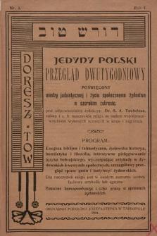 Doresz - Tow : jedyny polski przegląd dwutygodniowy poświęcony wiedzy judaistycznej i życiu społecznemu żydostwa w szerokim zakresie. 1904, nr3