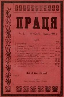 Pracâ : ukraïns'ka socìâl'demokratična časopis'. 1909, nr1