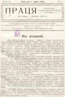 Pracâ : ukraïns'ka socìâl'demokratična časopis'. 1910, nr2