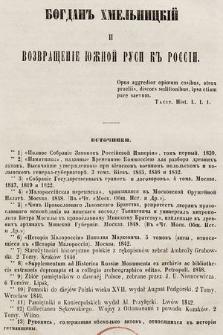 Богданъ Хмельницкiй и возвращенiе южной Руси къ Россiи