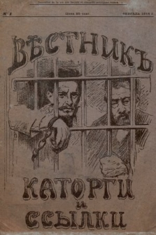 Vestnik Katorgi i Ssylki : žurnal zagraničnych organizacij pomoŝi političeskim ssyl'nym i zaklûčennym v Rossii. 1914, nr 1