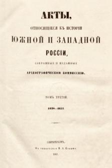 Акты, относящіеся къ исторіи Южной и Западной Россіи собранные и изданные Археографическою Коммиссіею. T. 3, 1638-1657