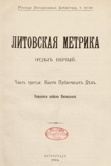 Литовская метрика отдѣлъ первыйю. Часть третья: Книги Публичныхъ Дѣлъ