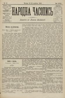 Народна Часопись : додаток до Ґазети Львівскої. 1907, ч.77