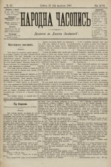 Народна Часопись : додаток до Ґазети Львівскої. 1907, ч.85