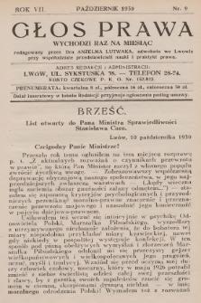 Głos Prawa : wychodzi raz na miesiąc. 1930, nr9