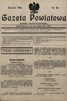 Gazeta Powiatowa Powiatu Świętochłowickiego = Kreisblattdes Kreises Świętochłowice. 1932, nr40