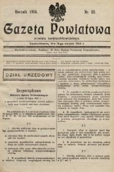 Gazeta Powiatowa Powiatu Świętochłowickiego = Kreisblattdes Kreises Świętochłowice. 1934, nr33