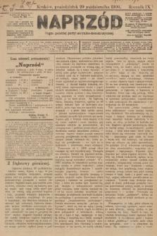 Naprzód : organ polskiej partyi socyalno-demokratycznej. 1900, nr209 [nakład pierwszy skonfiskowany]