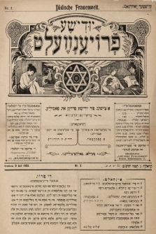 Jidiše Frojenwelt = Jüdische Frauenwelt : a cajtung fir frojen un familie. 1902, nr2